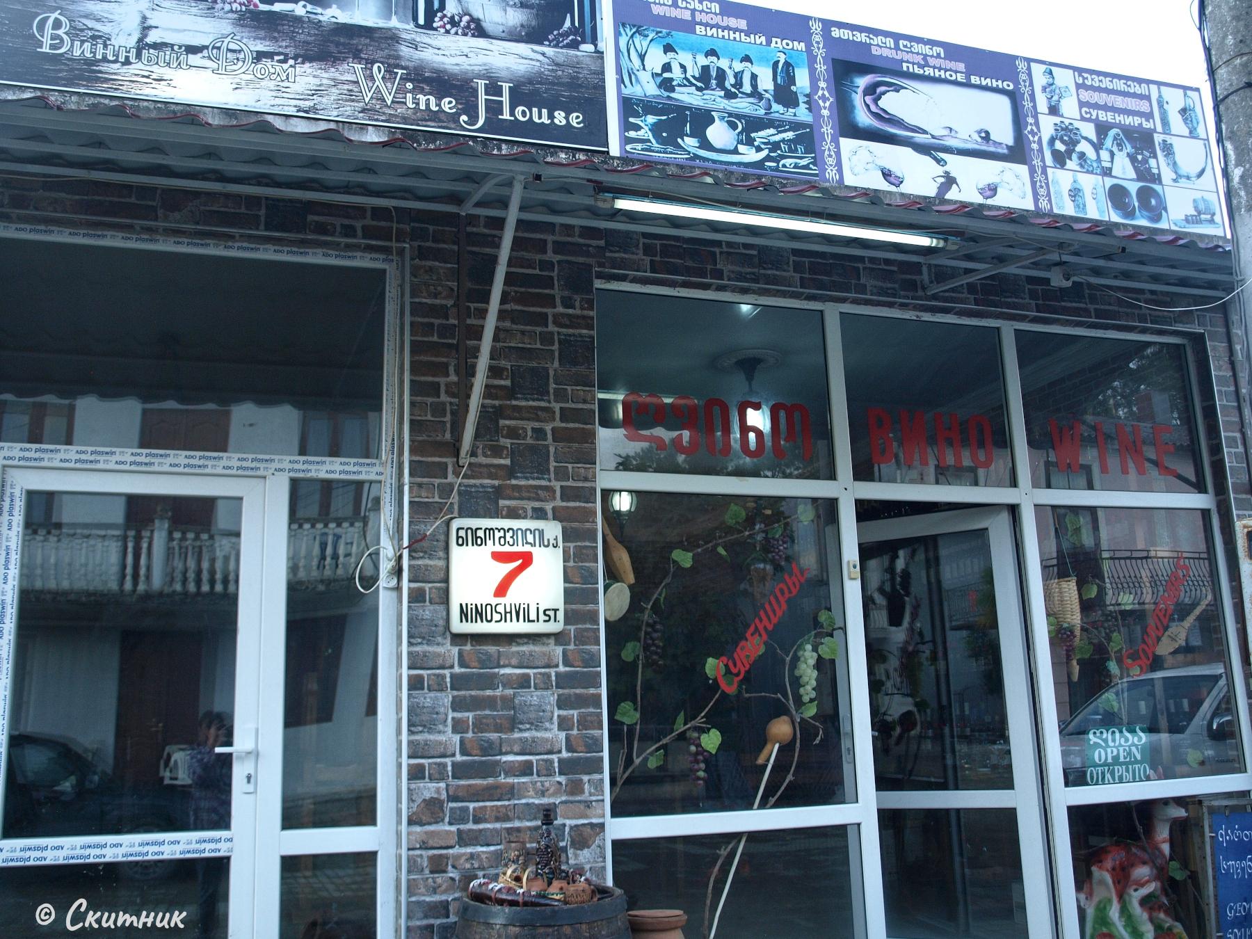 Кобулети магазин за алкохол